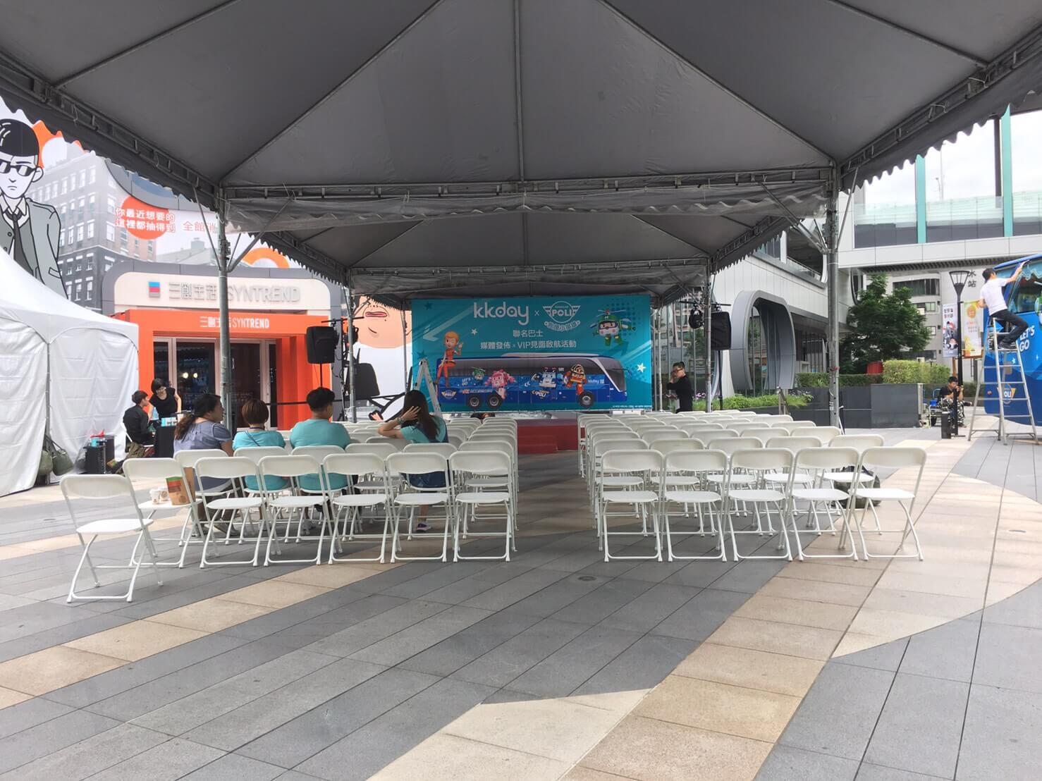 三創:KKday聯名巴士媒體發佈 VIP見面啟航活動 (傢具、舞台、地毯)